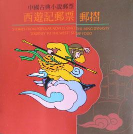 中国西遊記郵票