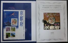 京都府1000円銀貨 切手入