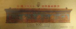 中国1999世界切手展