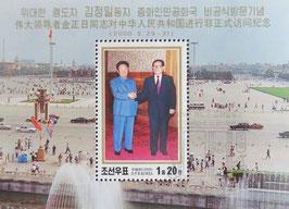 北朝鮮切手