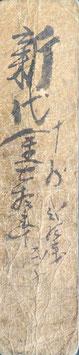 金五匁 豊前国小倉領引替所