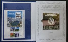 福岡県1000円銀貨切手入り