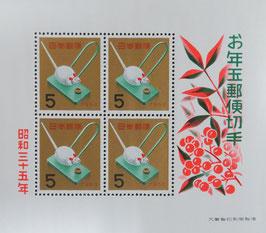 米食いねずみ昭和35年   未使用