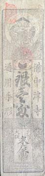 銀壱匁 備中津寺通用手形大阪米屋