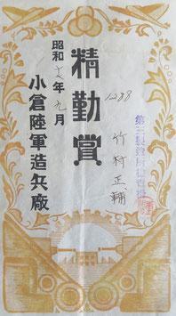 精勤賞 小倉陸軍造兵局