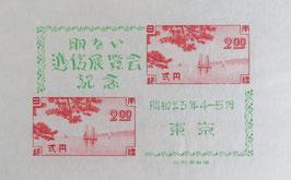 逓信展記念 東京 未使用