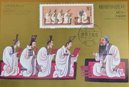 孔子誕生2540周年FDC