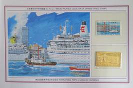 国際港湾協会総会記念 金切手入り
