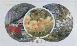 桜の通り抜け記念貨幣セット
