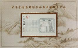 中国全国集郵連合会