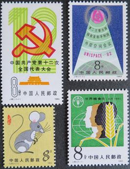 中国共産党代表大会 食糧の日 宇宙探査 年賀