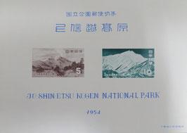 上信越高原国立公園 未使用