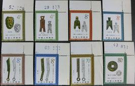 ガータ付き中国古銭シリーズ