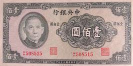 中央銀行 壱百圓 未使用