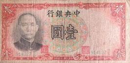 中央銀行 壱圓