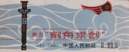 童話(刻舟求剣)      2級品(3000円)と1級品有り