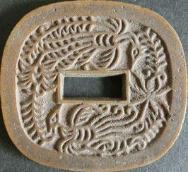 秋田鍔銭 西暦1862年