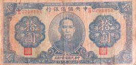 中央儲備銀行 拾圓