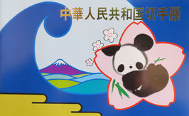 中華人民共和国切手展日本開催 枠付き