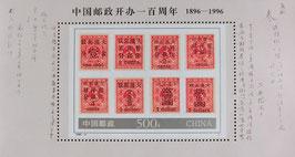 中国郵政創業100周年小型シート