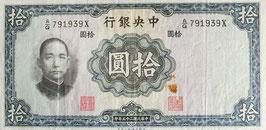 中央銀行(拾円)