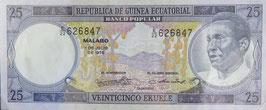 赤道ギニア共和国 未使用