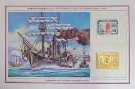 日本開港100年記念 金切手入り