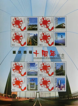 中国郵政10周年記念