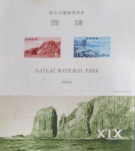西海国立公園郵便切手 西海枠付き