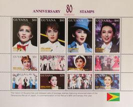 宝塚80周年 ガイアナ共和国