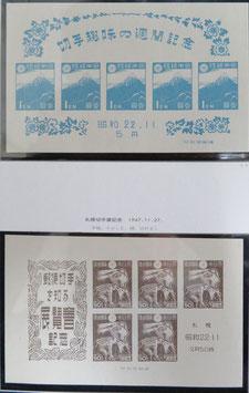 切手趣味週間記念 札幌記念展記念 未使用