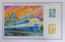 鉄道100年記念   金切手入り