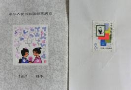 中華人民共和国切手展