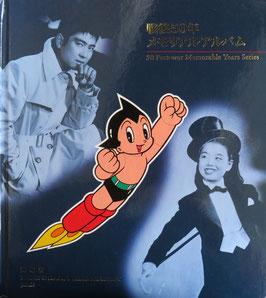 戦後50年メモリアル・アルバム