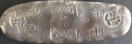 天保丁銀 西暦1850年