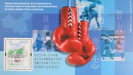 第9回中国国体香港予選小型シート
