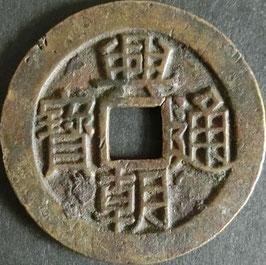 興朝通寶壱分 西暦1657年