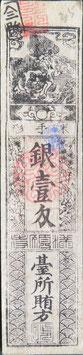 銀壱匁 和州阿倍山臺所賄方手形 慶応2年
