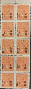 中華民国郵政 参角10枚入りシート