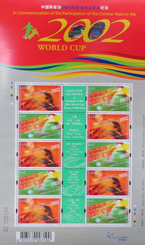 中国隊参加2002年世界杯足球寳記念