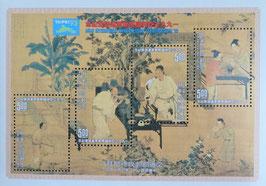 一九九三亜州国際郵票