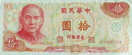 中華民國 拾圓