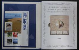 鳥取県1000円銀貨  切手入り