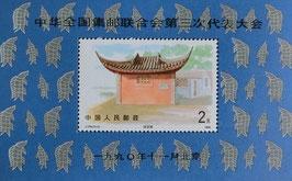 全国集郵連合会第3回代表大会