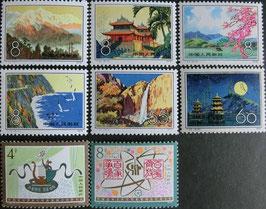 台湾風光 第4回中国文学美術