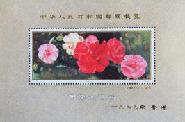 中華人民共和国切手展小型シート