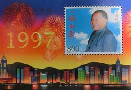 香港祖国復帰小型シート