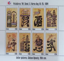 中国の絵図 ガーナ共和国