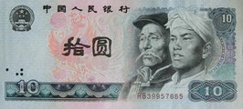 中国人民共和国拾円未使用