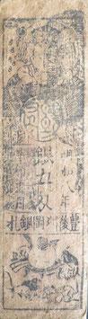 銀五匁  豊後延岡銀札役所 明治8年発行